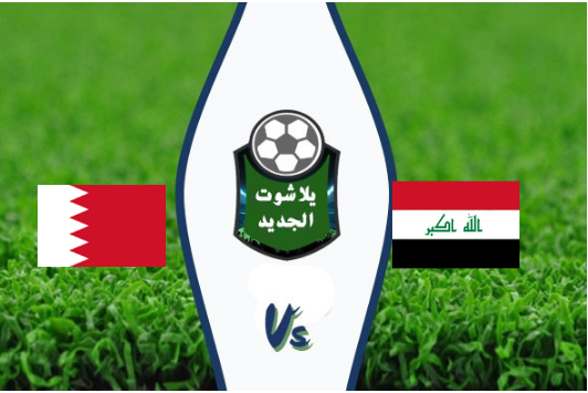 نتيجة مباراة العراق والبحرين اليوم 14-08-2019 نهائي بطولة اتحاد غرب آسيا