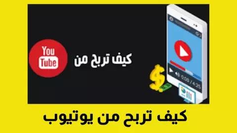 كسب المال من اليوتيوب بطريقة احترافية