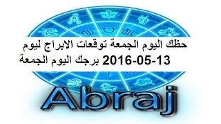 حظك اليوم الجمعة توقعات الابراج ليوم 13-05-2016 برجك اليوم الجمعة