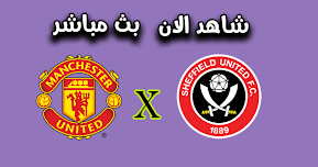 ملخص |  مباراة مانشستر يونايتد وشيفيلد يونايتد اليوم الاربعاء بتاريخ 24-06-2020 الدوري الانجليزي