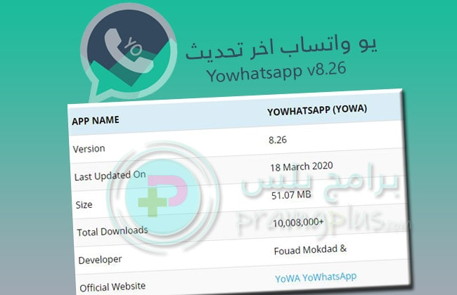 واتساب يو Yowhatsapp اخر تحديث 2020
