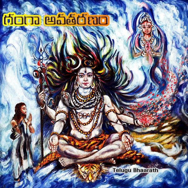 శ్రీ గంగాదశహరా స్తోత్రమ్, Sree Ganga Stotram