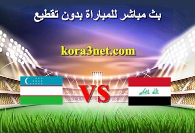 مباراة العراق واوزباكستان