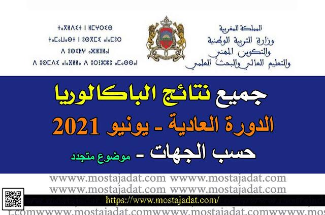 جميع نتائج البكالوريا 2021 بالمغرب الدورة العادية حسب الجهات - موضوع متجدد
