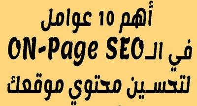 أهم 10 عوامل في الـ ON-PAGE محتوي لتحسين موقعك