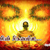 அது புத்தனின் சிசுவல்ல - பிரமிளா பிரதீபன்