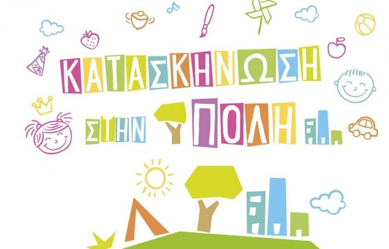 Παράταση υποβολής αιτήσεων για την «Κατασκήνωση στην Πόλη» στο Δήμο Λαρισαίων