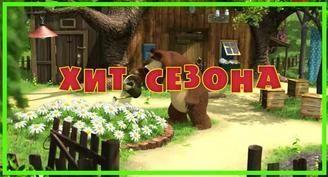 Маша и Медведь - Хит сезона онлайн смотреть