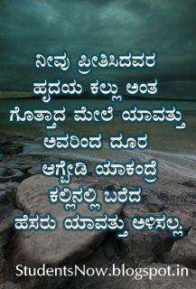 Sad Love Quotes That Make You Cry Heartbroken Quotes In Kannada