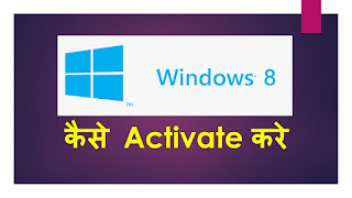 How to activate window 8.1 free.