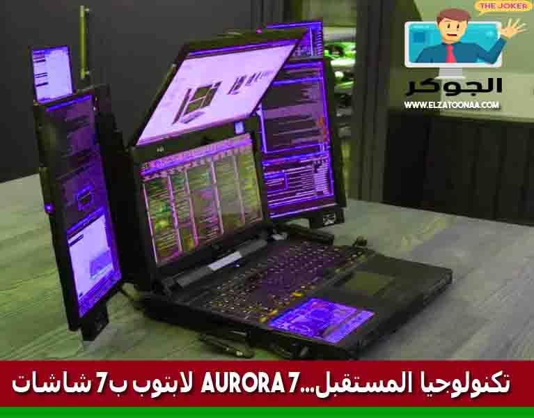 Expanscape , Aurora 7, لابتوب ب7 شاشات