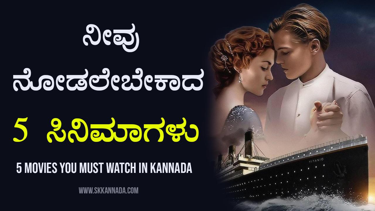 ನೀವು ನೋಡಲೇಬೇಕಾದ 5 ಸಿನಿಮಾಗಳು - 5 Movies you must watch in Kannada