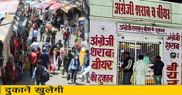 हिमाचल में आज से राहत सुबह 9 बजे से 2 बजे तक खुलेंगी सभी दुकानें