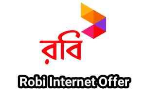 Robi Internet Offer 2022 (Package) রবি ইন্টারনেট অফার ২০২২