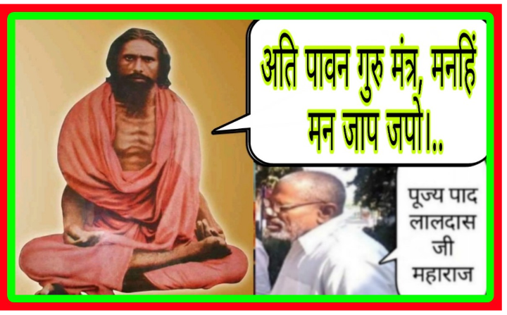 """P97, (क) The glorification and use of the guru-mantra, """"अति पावन गुरु मंत्र,...''  महर्षि मेंहीं पदावली भजन अर्थ सहित। मंत्र जाप की महिमा पर चर्चा करते गुरुदेव और टीकाकार।"""