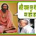 "P97, (क) The glorification and use of the guru-mantra, ""अति पावन गुरु मंत्र,...''  महर्षि मेंहीं पदावली भजन अर्थ सहित"
