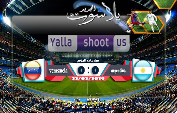 اهداف مباراة الأرجنتين وفنزويلا  اليوم  22-03-2019 مباراة ودية