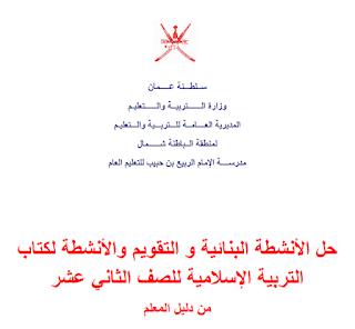 التقويم والأنشطة لكتاب التربية الإسلامية للصف الثاني عشر