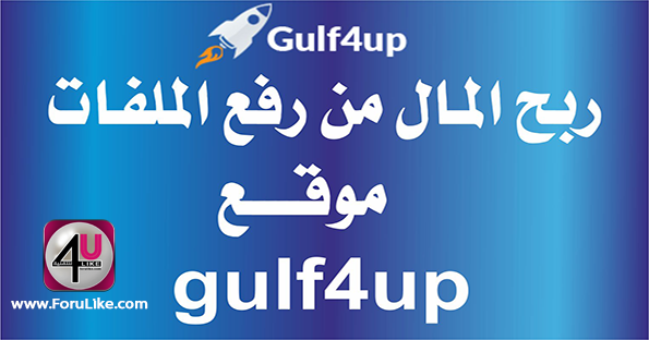 Gulf4up