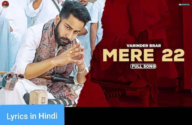 मेरे २२ Mere 22 Lyrics in Hindi | Varinder Brar