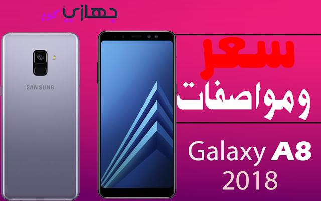 جوال Galaxy A8 2018