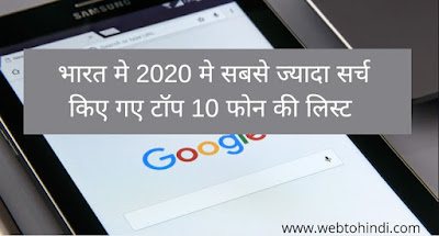 India me 2020 me sabse jyada search kiye gaye top 10 mobile phone ki list