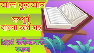 আল কোরআন বাংলা অনুবাদ mp3 | কোরআন তেলাওয়াত অর্থ সহ ৩০ পারা mp3 download