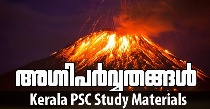 Kerala PSC | Study Material | Volcanic Mountains | അഗ്നിപർവ്വത