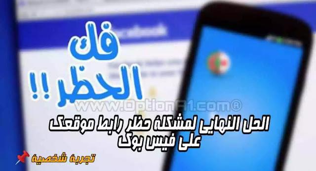 حل مشكلة حظر رابط المدونة او الموقع على فيسبوك