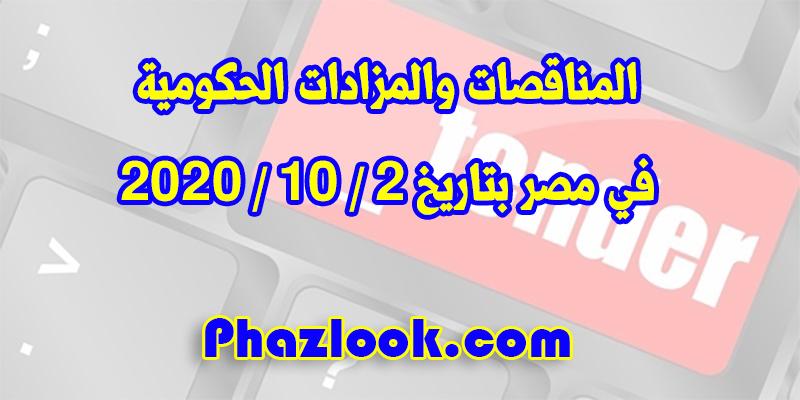 جميع المناقصات والمزادات الحكومية اليومية في مصر بتاريخ 2 / 10 / 2020
