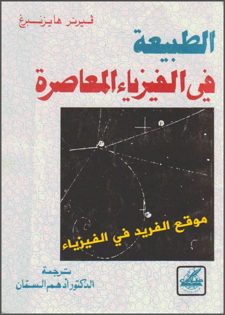 تحميل كتاب فيزياء ثالث ثانوي