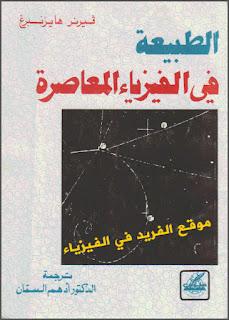 تحميل كتاب الطبيعة في الفيزياء المعاصرة pdf فيرنر هايزنبرغ