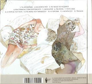 ΠΑΥΛΙΔΗΣ ΠΑΥΛΟΣ - Μια Πυρκαγιά Σ' Ένα Σπιρτόκουτο  - cd back