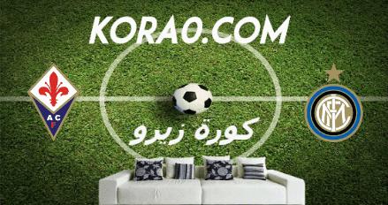مشاهدة مباراة انتر ميلان وفيورنتينا بث مباشر اليوم 26-9-2020 الدوري الإيطالي