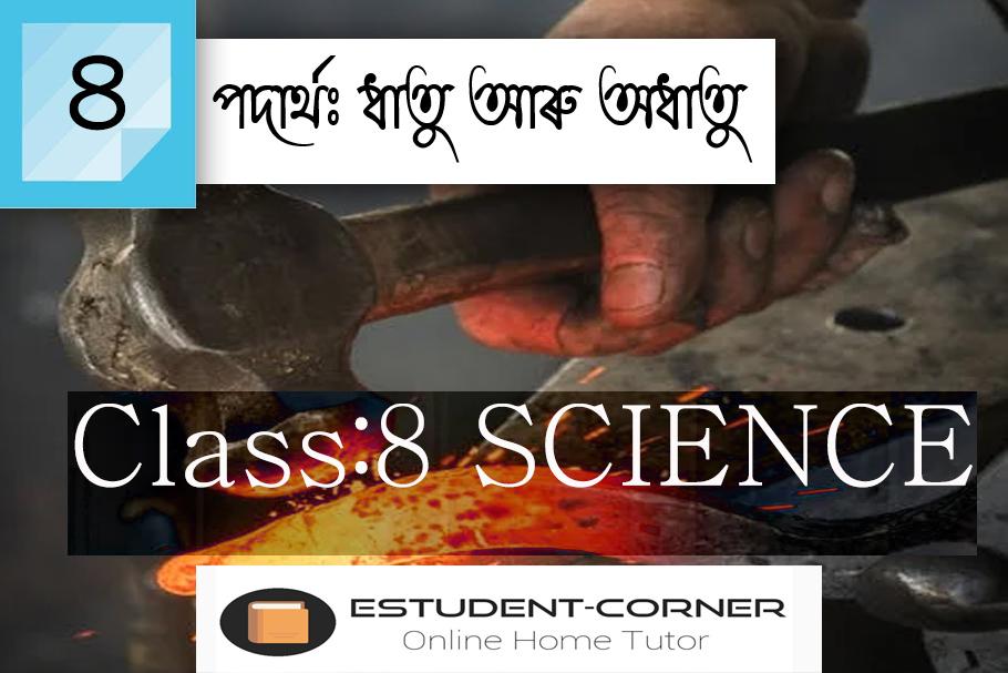 Class 8    SCIENCE    Lesson 4    পদাৰ্থঃ ধাতু আৰু অধাতু    Solved Questions & Answers in Assamese Medium