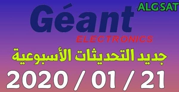 جديد تحديثات أجهزة جيون GEANT يوم 2020/01/21 -ALG SAT