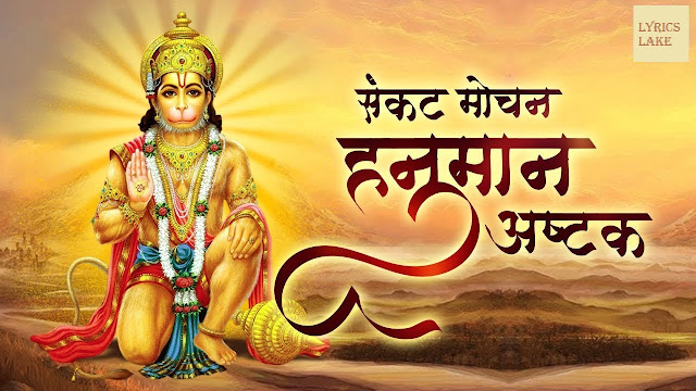 SHRi HANUMAN ASHTAK LYRICS IN HINDI AND ENGLISH