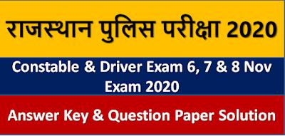 Rajasthan Police Constable Answer Key 2020, Rajasthan Police Constable & Driver Exam 6 7 & 8 Nov Answer Sheet PDF 2020, Raj Police Exam Paper Solution PDF 2020