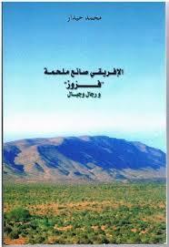 تحميل وقراءة كتاب الإفريقي صانع ملحمة فزوز ورجال وجبال بصيغة pdf مجانا