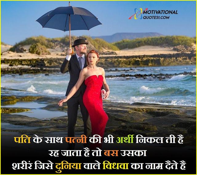 husband and wife sad status, husband wife relation quotes marathi, husband wife status love, husband and wife love status in malayalam,