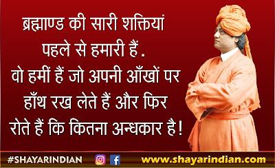 Swami Vivekananda : Quotes, Suvichar, Shakti, Andhkar