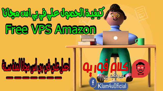 احصل علي في بي اس مجاني لمدة سنة - VPS Free Amazon 2021