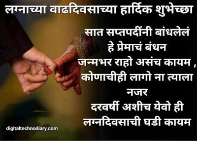 लग्नाच्या वाढदिवसाच्या शुभेच्छा - Marriage Anniversary Quotes , wishes in Marathi