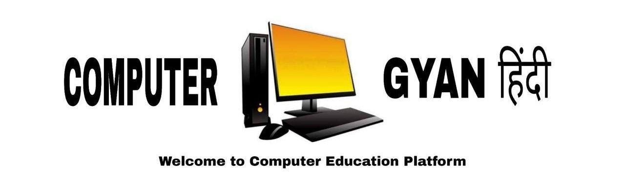 COMPUTER GYAN हिंदी