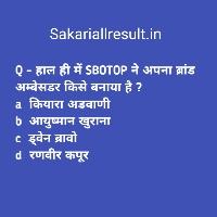 Current affair 2020 in Hindi download PDF