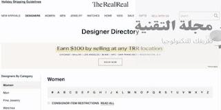 موقع The RealReal لبيع المنتجات