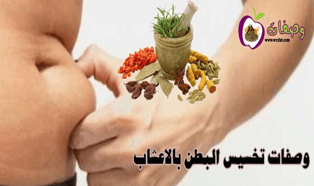 وصفات تخسيس البطن بالاعشاب