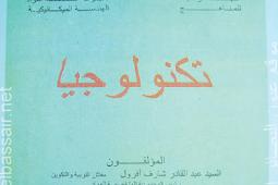 كتاب الهندسة الميكانيكية للسنة الثالثة ثانوي شعبة تقني رياضي