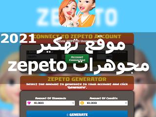 تهكير مجوهرات zepeto, تهكير برنامج zepeto للايفون, zepeto شرح, تهكير برنامج زيبيتو, #InShot, كيف تجمع جواهر زيبيتو, زيم زيبيتو, كيفية تهكير زيبيتو, زيبيتو زيم, Zepeto Arabic, Zepeto, Zepeto zem, تهكير لعبة zepeto للايفون, تحميل برنامج zepeto مهكرة, الماس زيبيتو, تهكيرzepeto مجانا 2020, zepeto hack iphone, zepeto مهكر للايفون, مهكرة zepeto تهكير, مجوهرات zepeto 🔥, زيبيتو زيم
