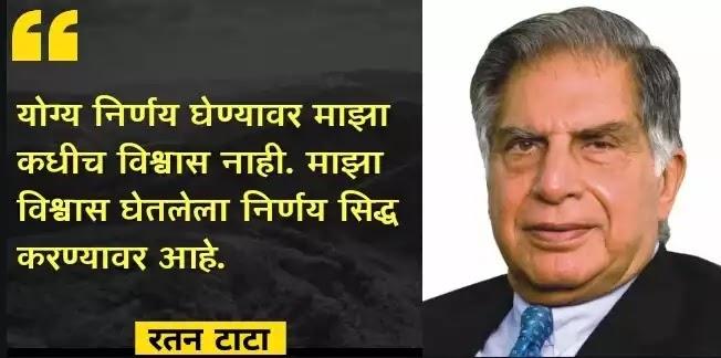 Ratan Tata suvichar in marathi